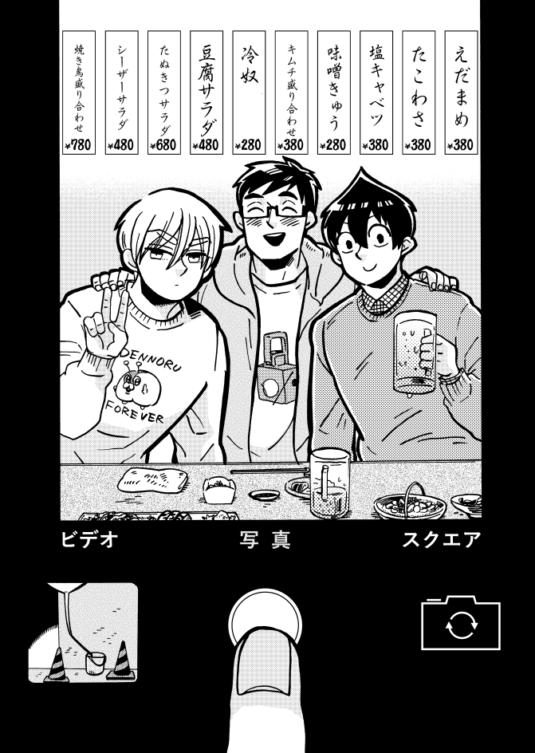 metro ex 8話