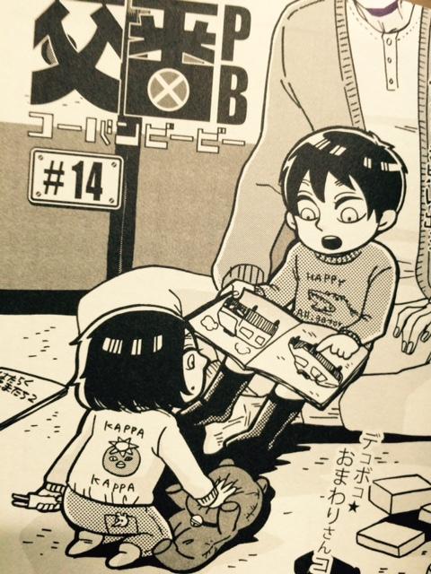 コミックスピカNo.41