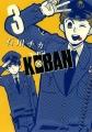 KOBAN3巻