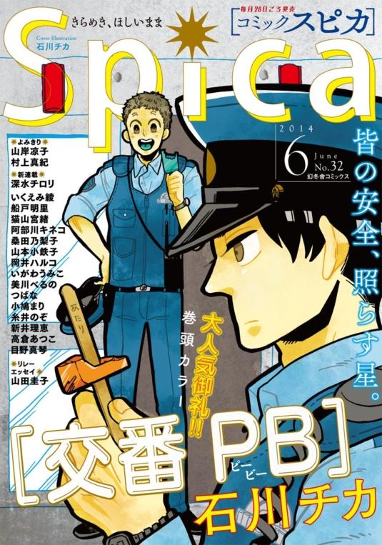 コミックスピカ No.32