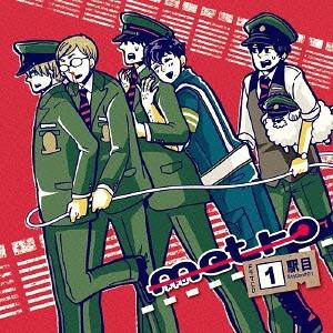ドラマCD「metro」一駅目予約開始