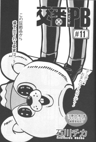 コミックスピカNo.38