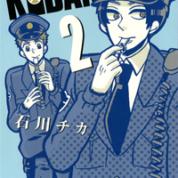 KOBAN2巻サイン会(※終了致しました)