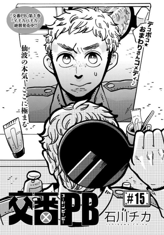 コミックスピカNo.42とお知らせ