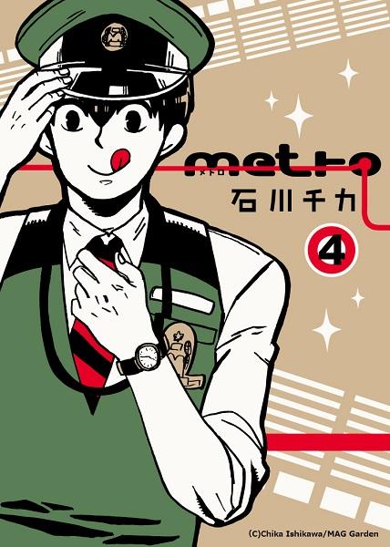 『metro』4巻発売記念サイン会