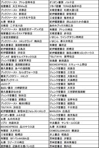 tanukitsu_shoten