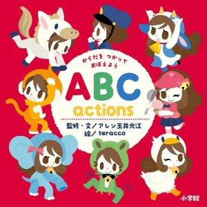 からだを つかって おぼえよう ABC actions
