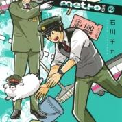 「metro ex」第2巻