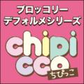 ブロッコリーさんのデフォルメシリーズ「chipicco」