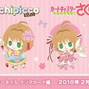 chipicco 「カードキャプターさくら クリアカード編」