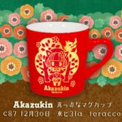 真っ赤なマグカップ