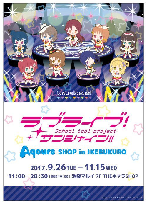 ラブライブ!サンシャイン!!  Aqours SHOP in IKEBUKURO